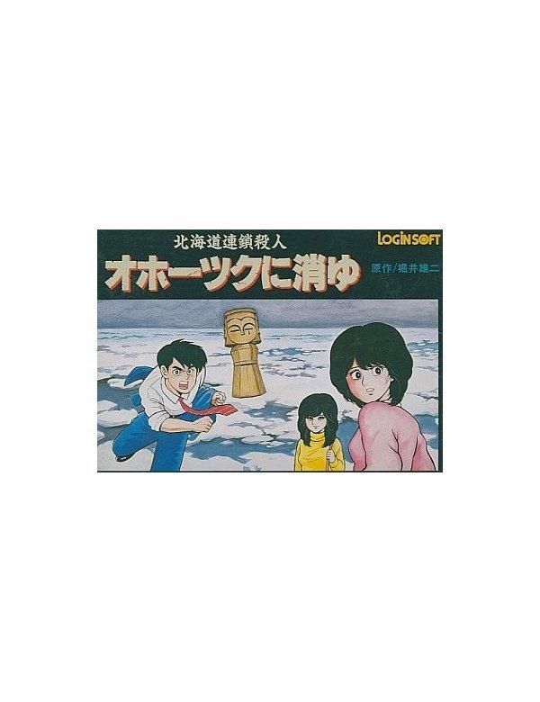 Hokkaidou Rensa Satsujin: Ohotsuku ni Kiyu
