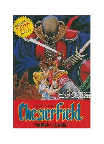 Chester Field: Ankoku Shin e no Chōsen