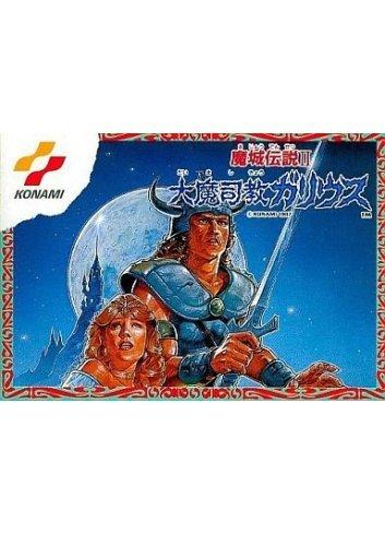 Majou Densetsu II: The Maze of Galious