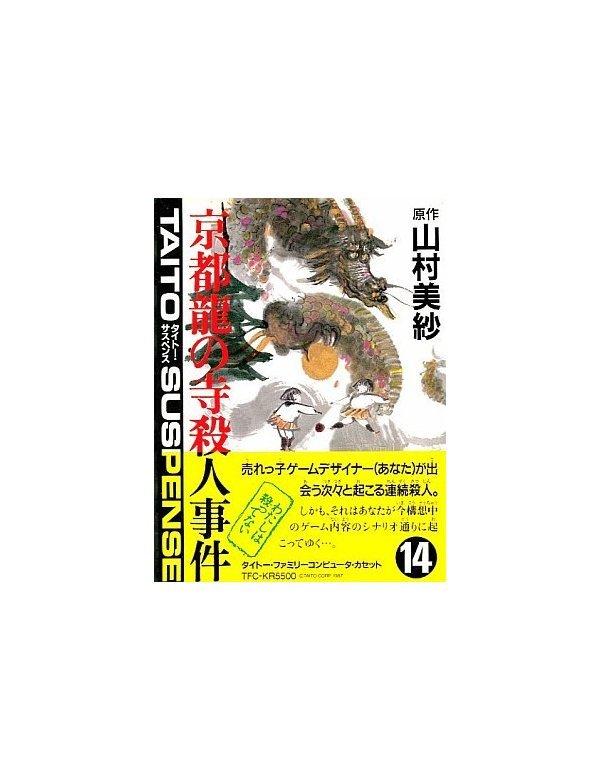 Kyouto Ryuu no Tera Satsujin Jiken - Yamamura Misa Suspense