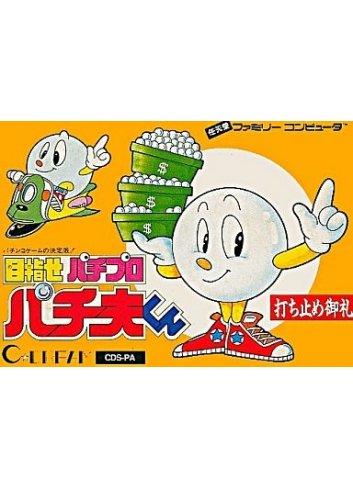 Mokushi Pachi Pro: Pachi Otto-Kun