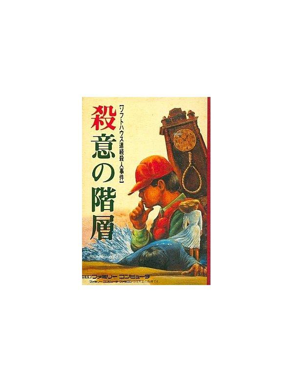 Satsui no Kaisou