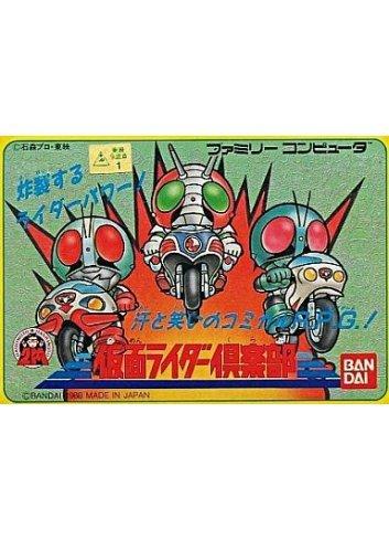 Kamen Rider Club
