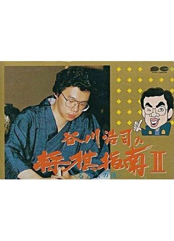 Tanikawa Koji no Shougi Shinan II