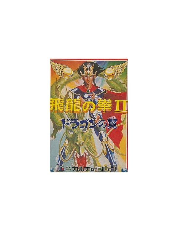 Hiryu no Ken II