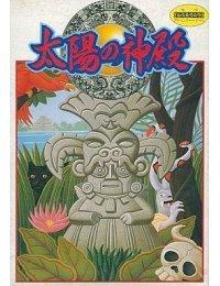 Taiyou no Shinden Asteka II