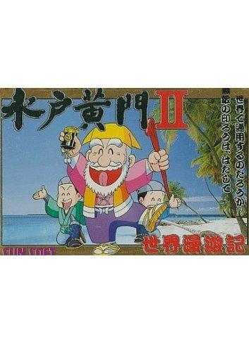 Mitokoumon II: Sekai Manyuuki