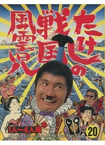 Takeshi no Sengoku Fūunji