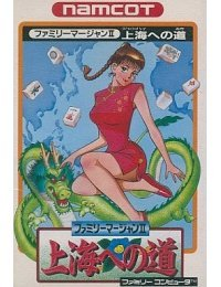 Family Mahjong II: Shanghai he no Michi