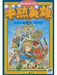 Hanjuku Hero