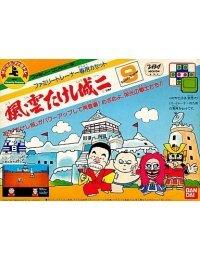 Family Trainer: Fuuun! Takeshi Shiro 2