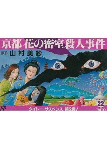 Kyouto Hana no Misshitsu Satsujin Jiken - Yamamura Misa Suspense