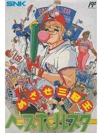 Baseball Stars: Mezase Sankanou!!