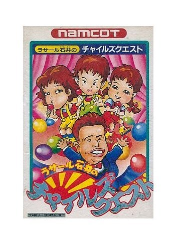 Rasāru Ishii no Childs Quest