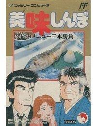 Oishinbo: Kyukyoku no Menu 3bon Syoubu