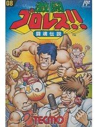 Gekitou Pro Wrestling!! Toukon Densetsu