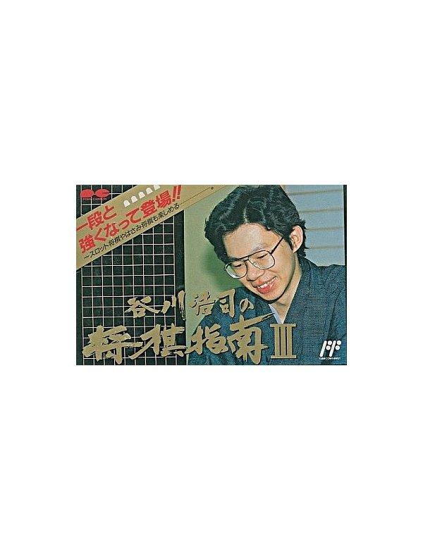 Tanikawa Koji no Shougi Shinan III