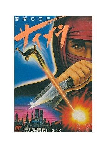 Ninja Cop Saizou