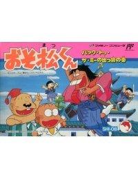 Osomatsu-Kun: Back to Zami no Deppa