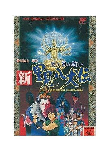 Shin Satomi Hakken-Den - Hikari to Yami no Tatakai