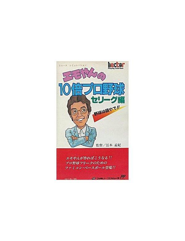Emoyan no 10-bai Pro Yakyuu