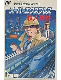 Nishimura Kyoutarou Mystery: Super Express Satsujin Jiken