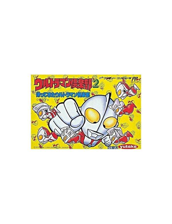Ultraman Club 2: Kaettekita Ultraman Club