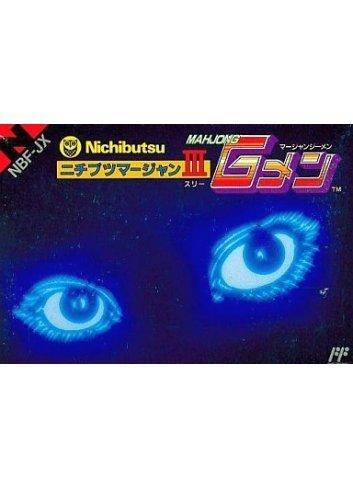Nichibutsu Mahjong III