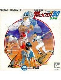 Moero!! Pro Yakyuu '90: Kandouhen