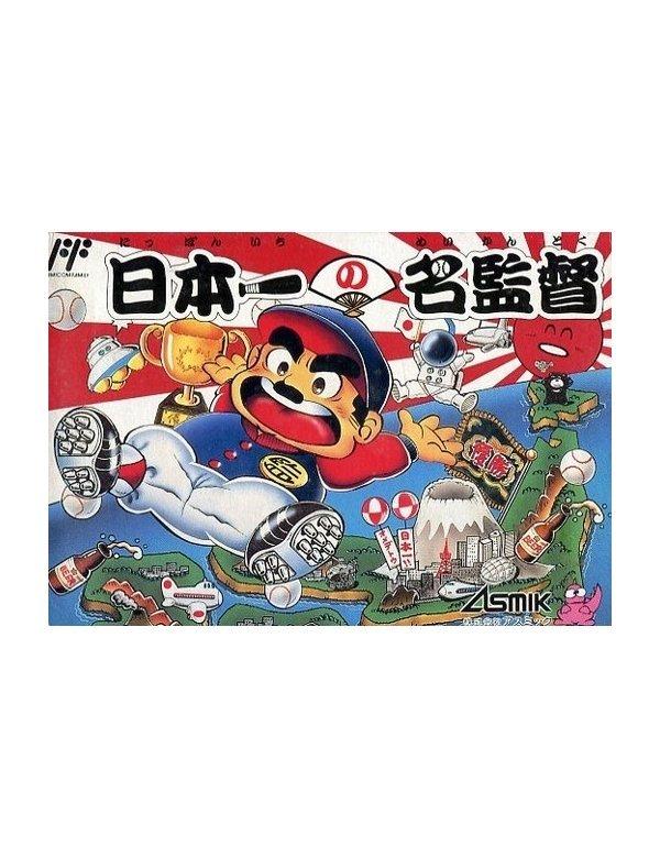 Nippon Ichi no Nakantoku