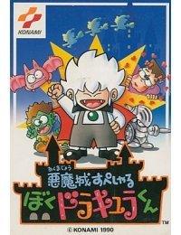 Akumajou Special: Boku Dracula Kun