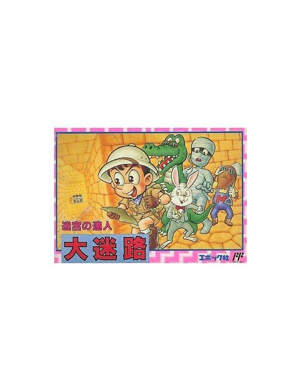Dai Meiro - Meikyuu no Tatsujin