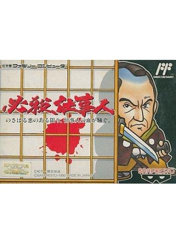 Hissatsu Shigotojin