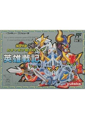 SD Gundam Gachapon Senshi 3: Eiyuu Senki