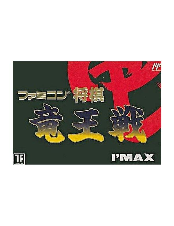 Famicom Shougi: Ryuu-Ou-Sen
