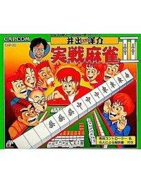 Ide Yosuke Meijin no Jissen Mahjong II