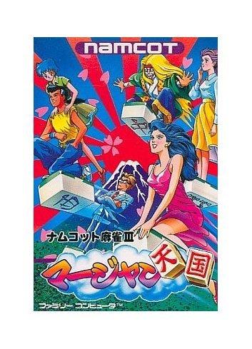 Namco Mahjong III: Mahjong Tengoku