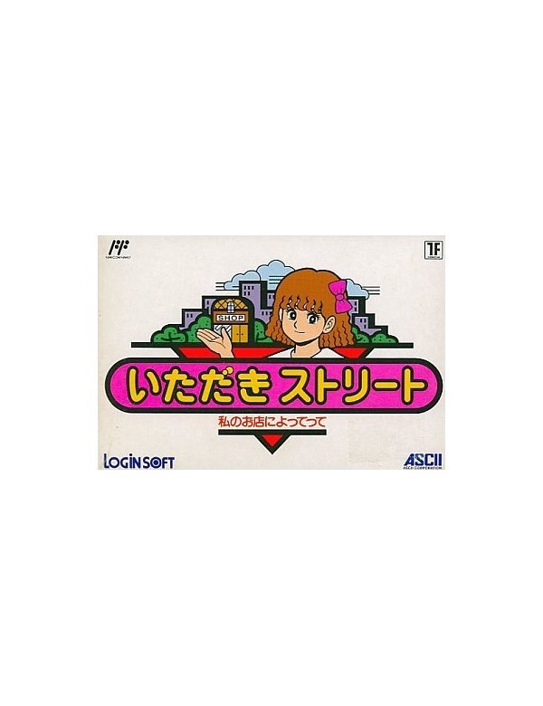 Itadaki Street: Watashi no Oten Niyottete