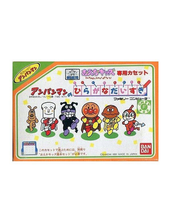 Oeka Kids - Anpanman no Hiragana Daisuki