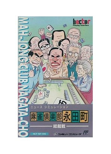 Mahjong Club Nagatacho: Sousaisen