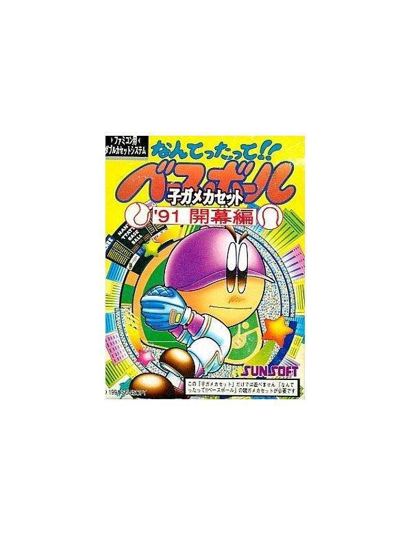 Nantettatte Baseball KO Game Cassette '91 Kaimakuban