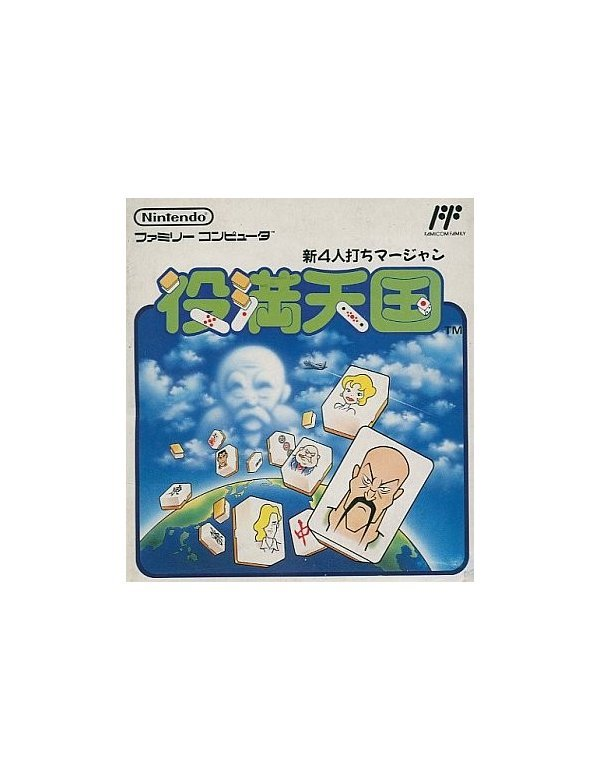 Shin 4-Jin Uchi Mahjong: Yakuman Tengoku