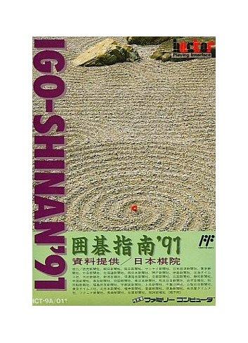 Igo Shinan '91