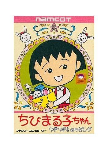 Chibi Maruko-Chan: Uki Uki Shopping