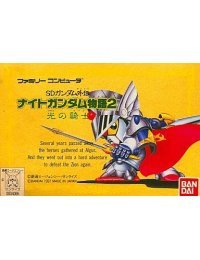 SD Gundam Gaiden: Knight Gundam Monogatari 2: Hikari no Kishi