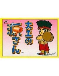 Daiku no Gen-San