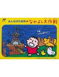 Minna no Tabou no Nakayoshi Daisakusen
