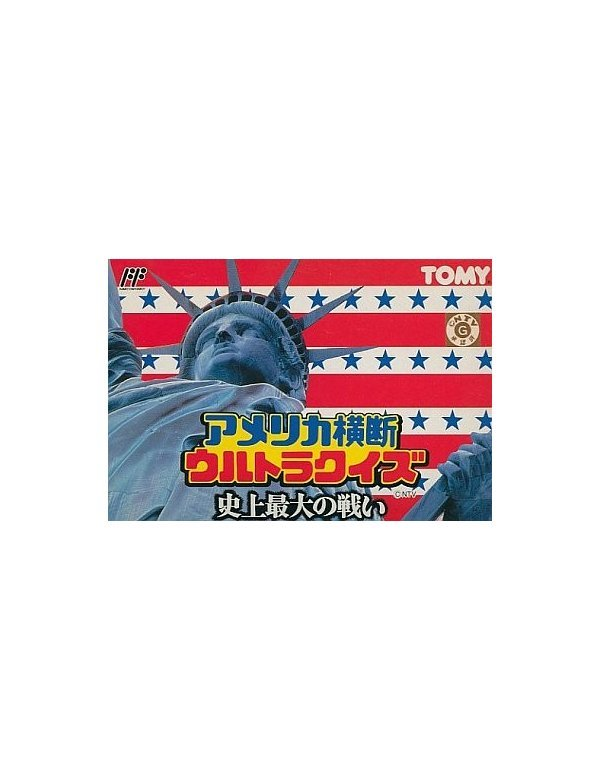 America Oudan Ultra Quiz: Shijou Saidai no Tatakai