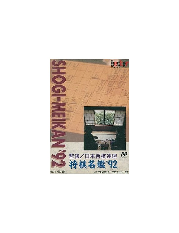Shougi Meikan '92
