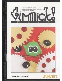 Gimmick!